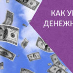Как увеличить денежный поток?