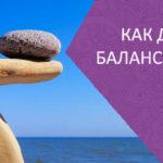 Как достичь баланса в жизни?
