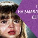 Тест на выявление травм детства