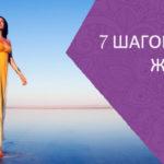 7 шагов, которые помогут вам изменить жизнь к лучшему
