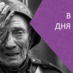 В честь Дня Победы!