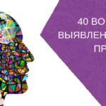 40 вопросов для выявления главных преимуществ болезни