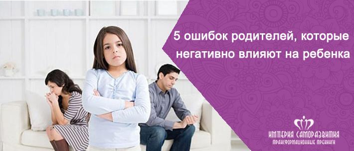 5 ошибок родителей, которые негативно влияют на ребенка