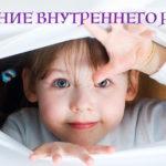 Упражнение «Исцеление внутреннего ребенка»