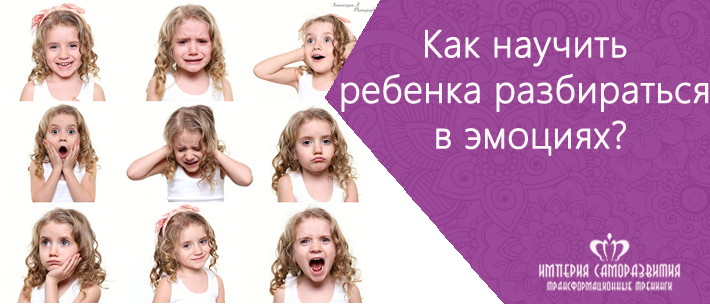 Как научить ребенка разбираться в эмоциях