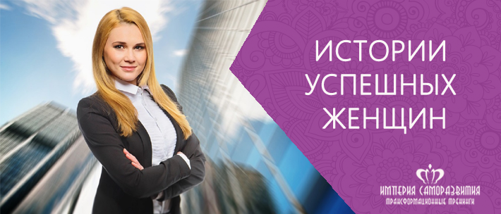 Истории успешных женщин