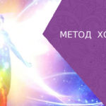 Метод Хоопонопоно